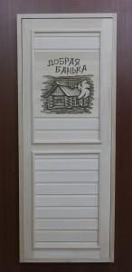 Дверь с надписью и рисунком